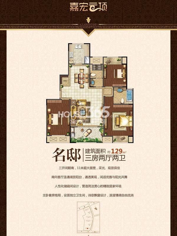名邸-129平-三房两厅两卫