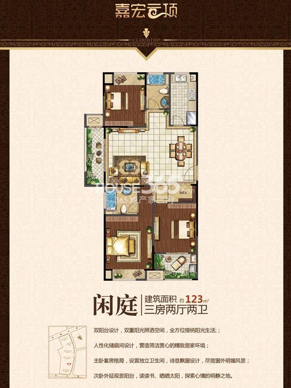 闲庭-123平-三房两厅两卫