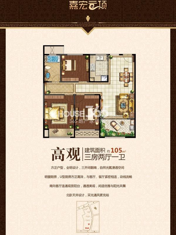 高观-105平-三房两厅一卫
