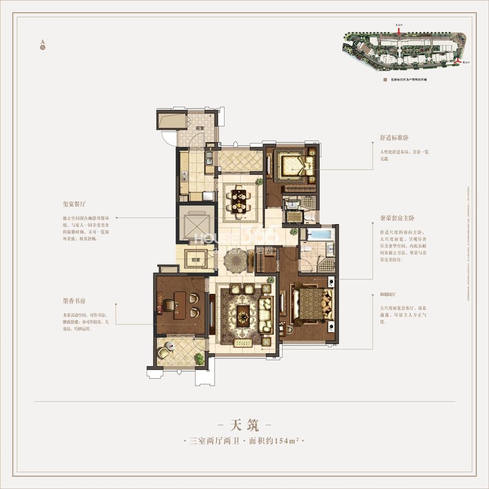 石湖天玺 天筑户型 154平 3室2厅2卫