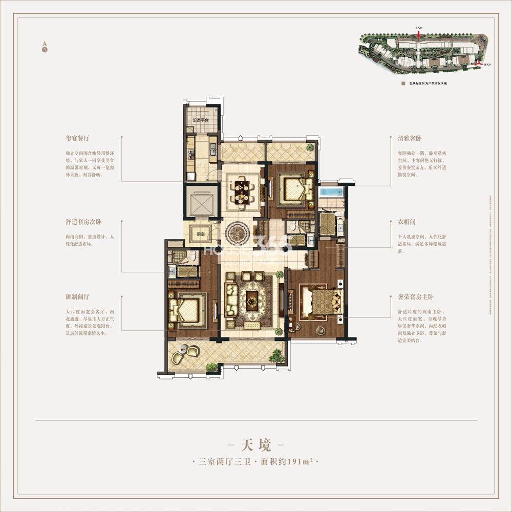 石湖天玺 天境户型 191平 3室2厅3卫