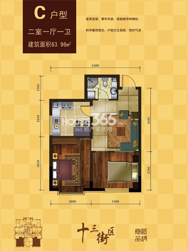 水墨丹青砚池2期十三街区C户型2室1厅1卫63.96㎡