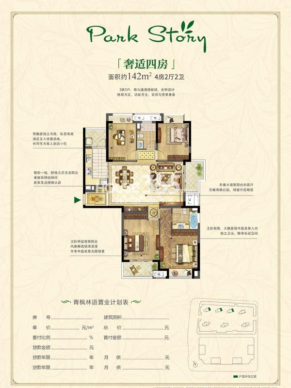 142平-四房两厅两卫