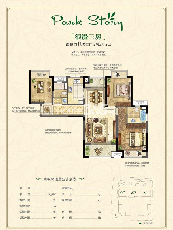 106平-三房两厅两卫