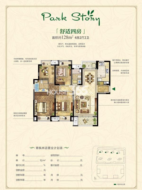 128平-四房两厅两卫
