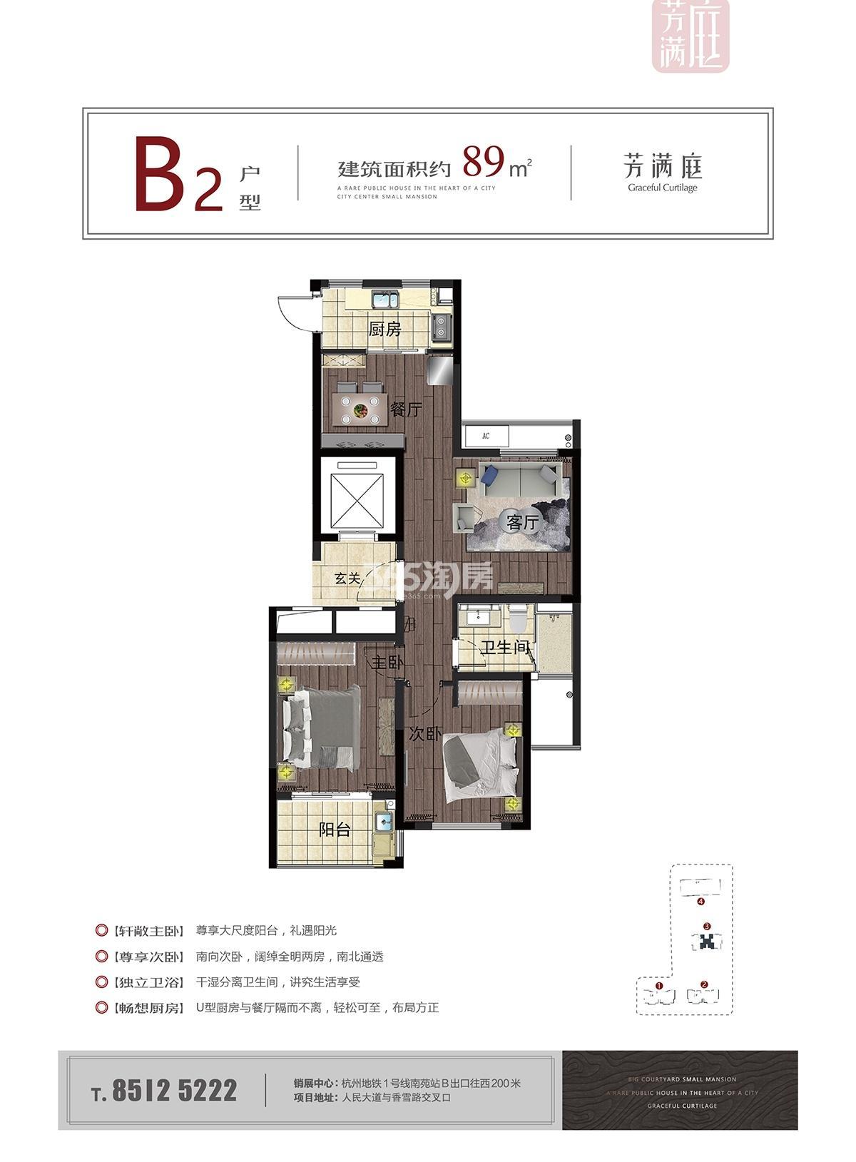 临平芳满庭3号楼B2户型89方中间套