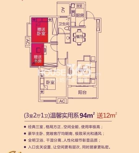 南飞鸿天锦户型3室2厅1卫1厨 94.00㎡