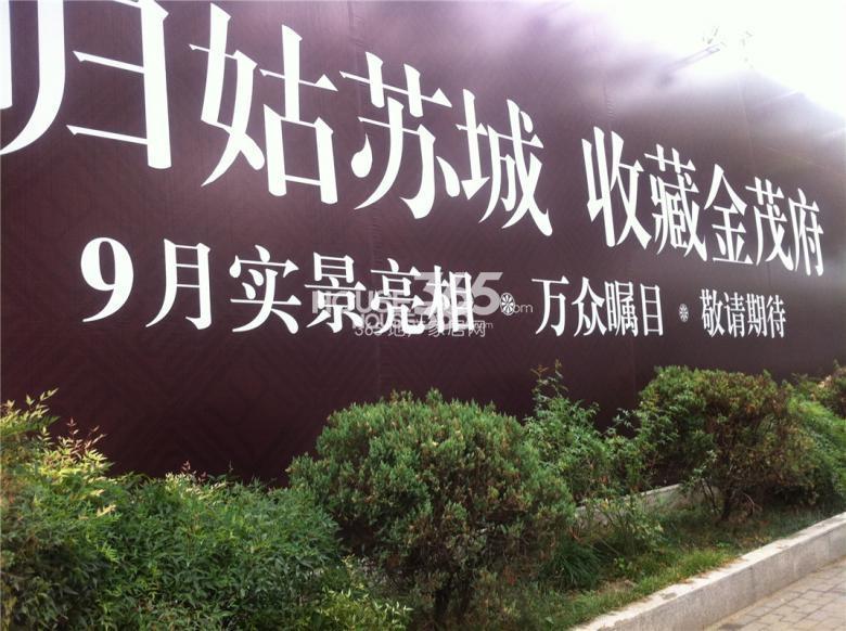 姑苏金茂府实景图2013.9.1