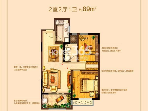B-两室两厅一卫-89平
