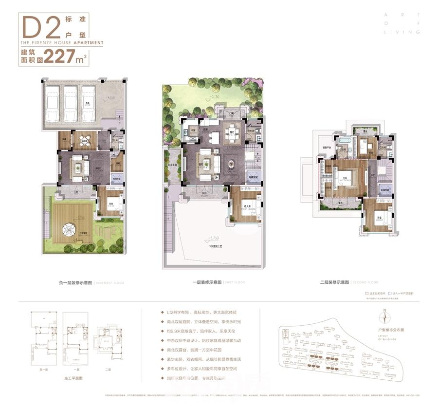 信达翡丽世家D2面积约227平户型图