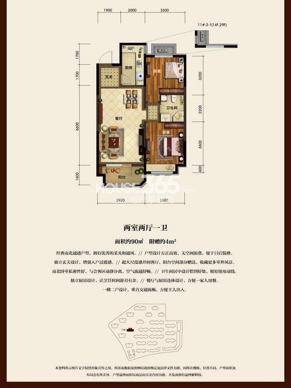 金地锦城两室两厅一卫90平米户型图