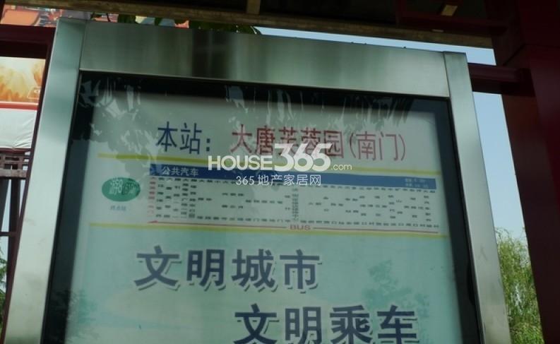 中海紫御华府中海派周边大唐芙蓉园南门公交站点(2013-04-17)