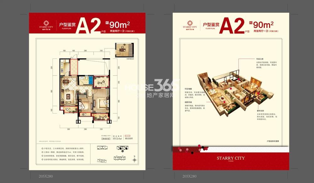 越秀星汇城C1区A2户型 90㎡ 两室两厅一卫(可变三房)