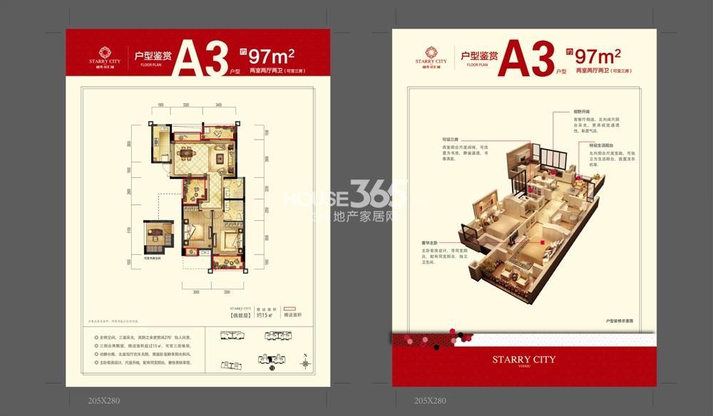 越秀星汇城C1区A3户型 97㎡ 两室两厅两卫(可变三房)