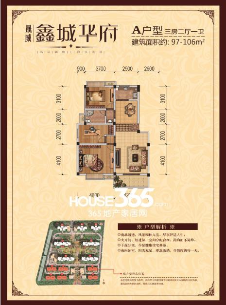 晟威鑫城华府A户型(97-106㎡)