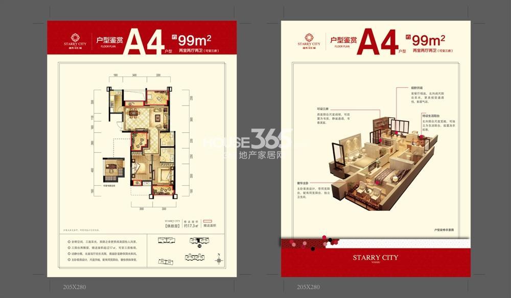 越秀星汇城C1区A4户型 99㎡ 两室两厅两卫(可变三房)