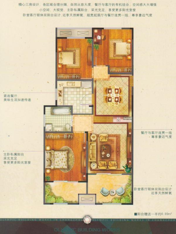 E户型-3房2厅1卫