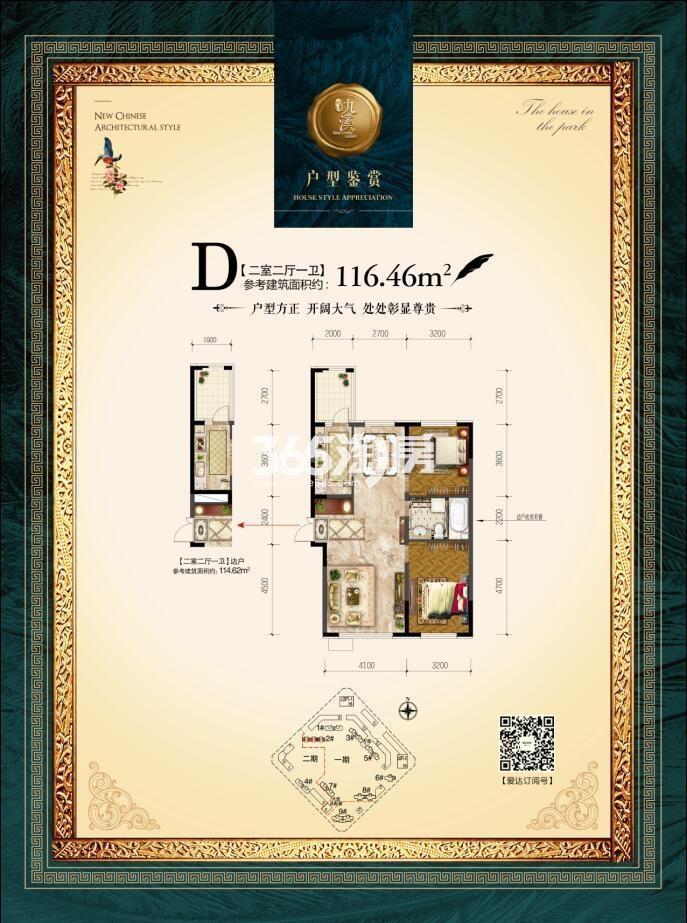 D户型 二室二厅一卫 建面约116.46㎡