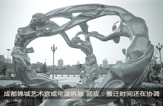 成都锦城艺术宫或年底拆除 回应:搬迁时间还在协调
