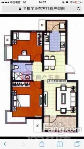 宇业东方红郡2室2厅1卫84平米毛坯产权房2012年建
