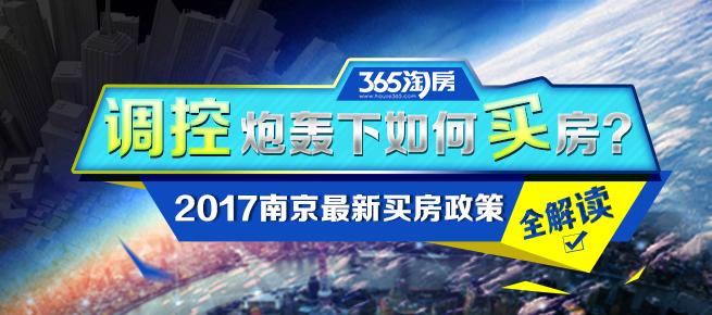 2017南京最新买房政策 首付、贷款、税费全解读