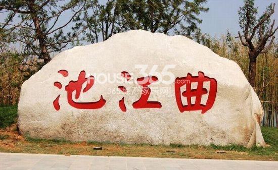 曲江观山悦周边区曲江池遗址公园(2013.11.15)