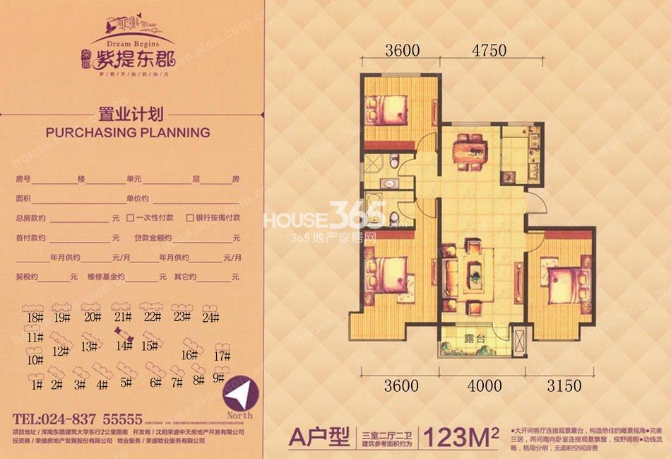 荣盛紫提东郡123平米A户型图
