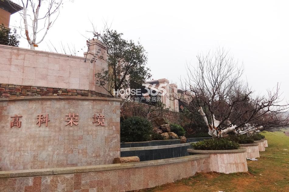 高科荣境别墅区东面的楼盘铭牌实景图(1.15)