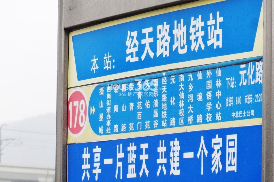 高科荣境公交站经天路地铁站实景图(1.15)