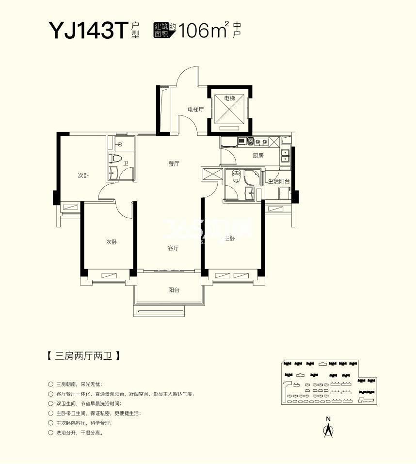 YJ143T中户