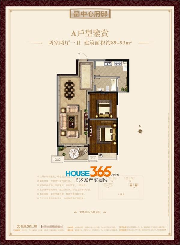 蚌埠万达广场A户型(89-93平米)