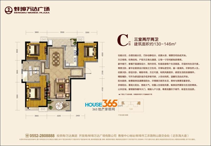 蚌埠万达广场12#楼C户型(130-146平米)