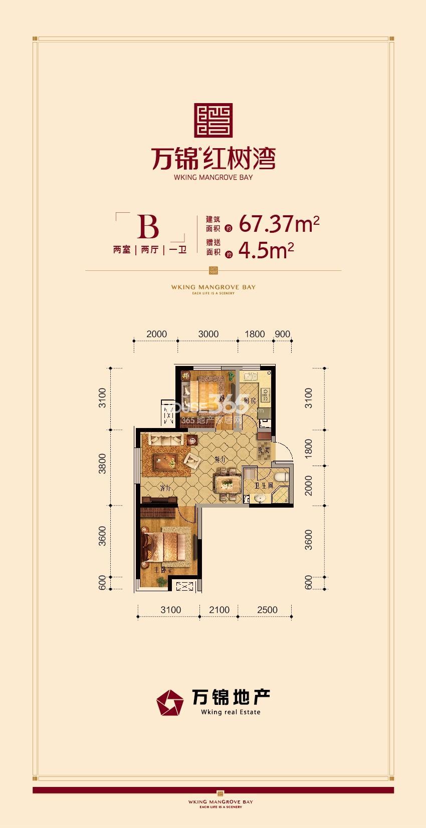 万锦红树湾两室两厅一卫67.37平米