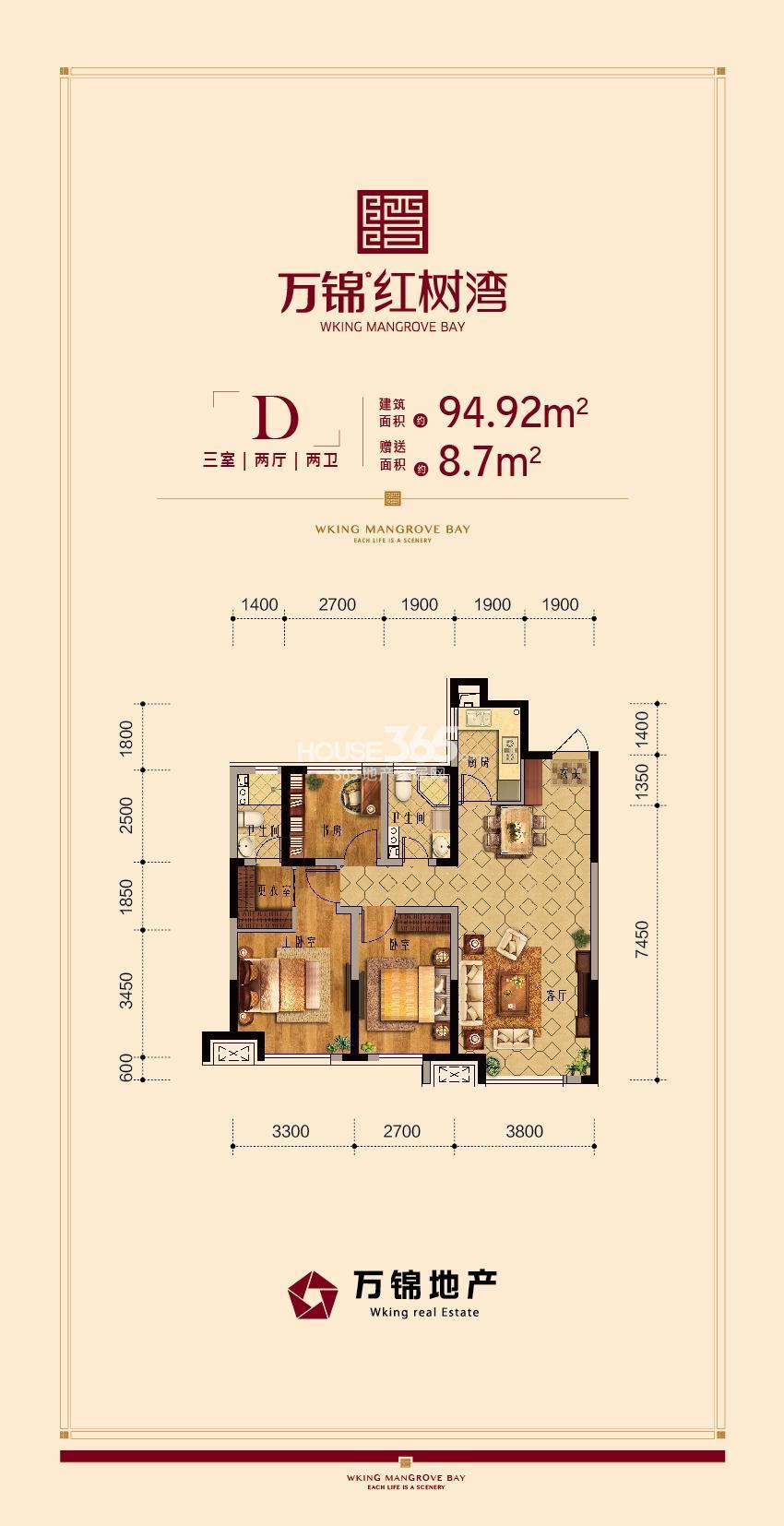 万锦红树湾三室两厅两卫94.92平米