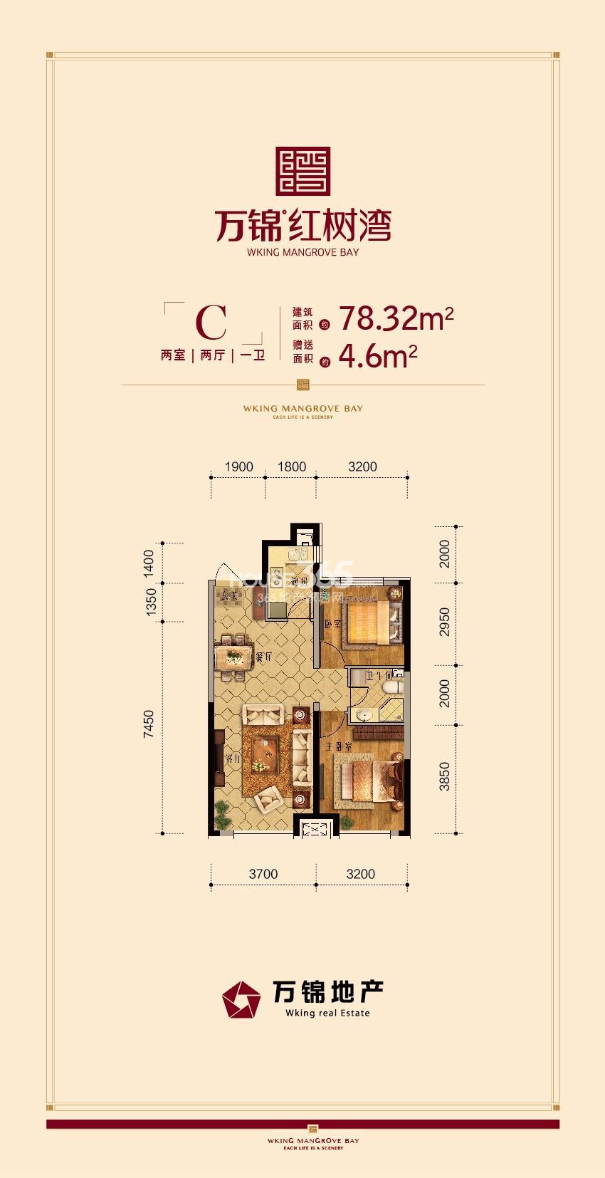 万锦红树湾两室两厅一卫78.32平米