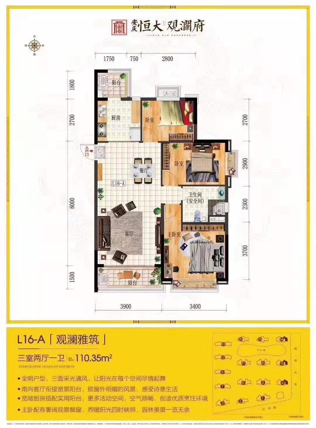 L16A户型 3室2厅1卫 110.35㎡