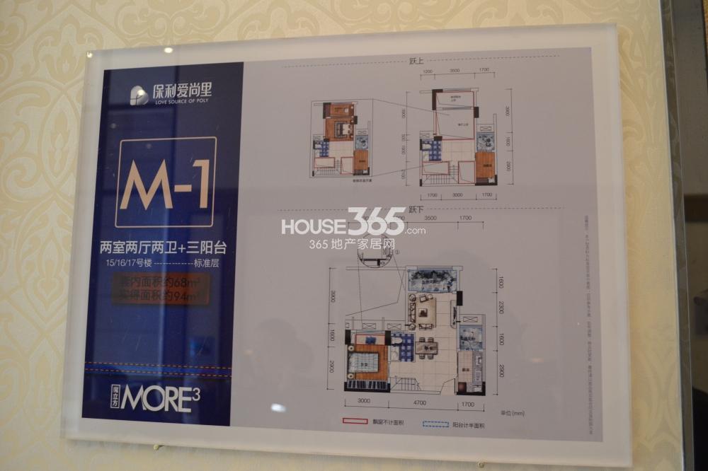 保利爱尚里M-1户型,两室两厅两卫三阳台样板间