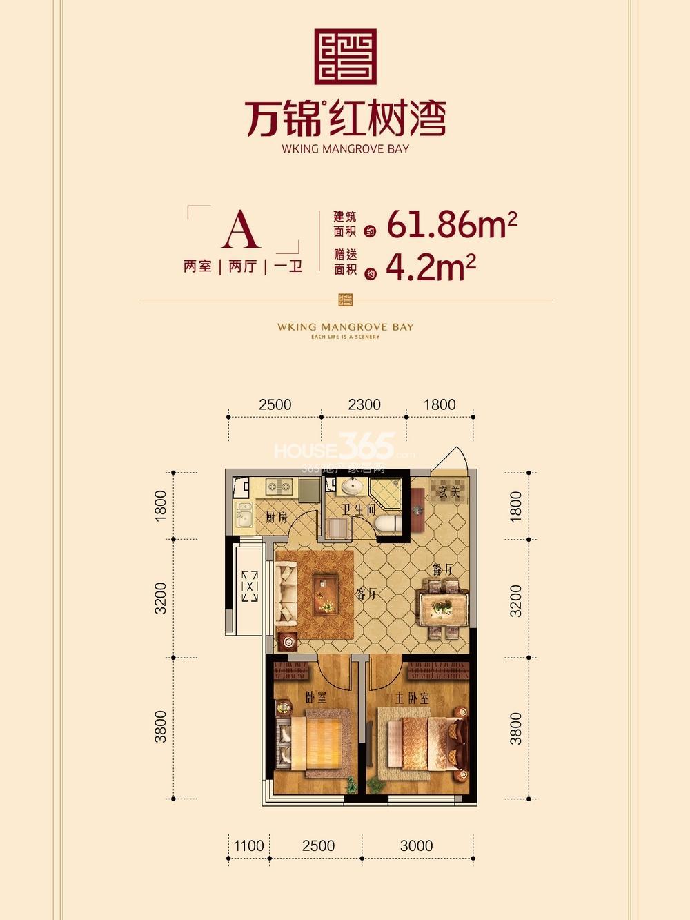 万锦红树湾两室两厅一卫61.86平米