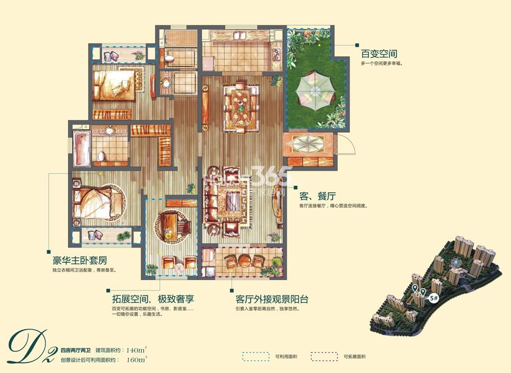 朗诗国泰城D2四房两厅两卫140平米