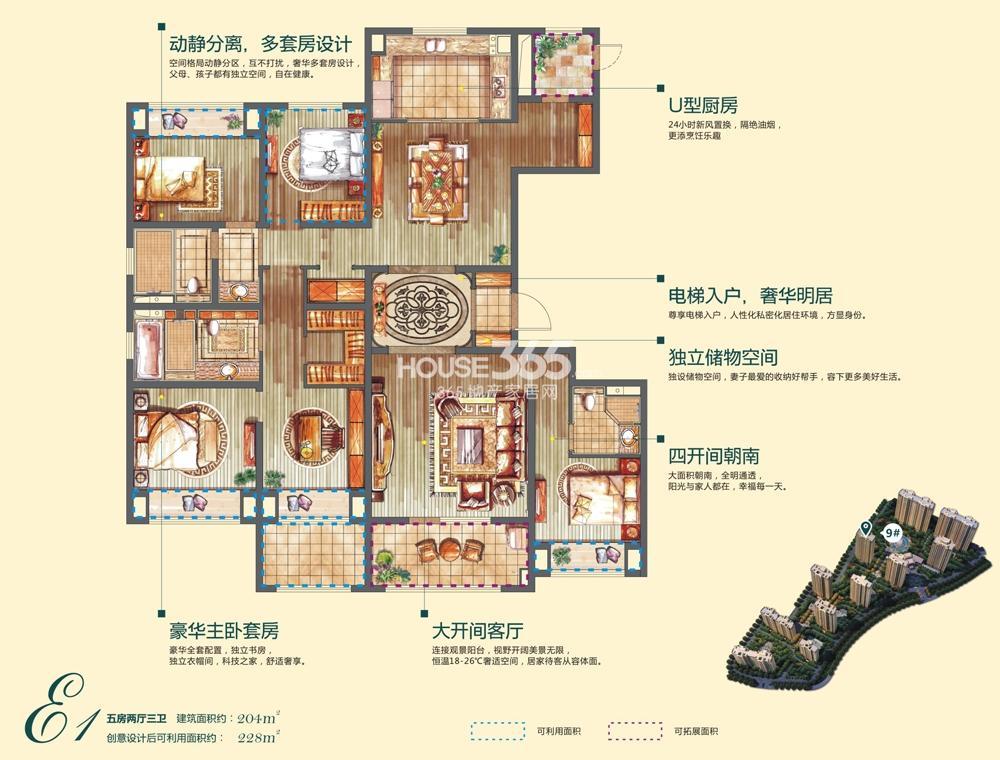 朗诗国泰城E1五房两厅三卫204平米