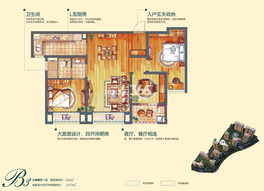 朗诗国泰城B3三房两厅一卫89平米