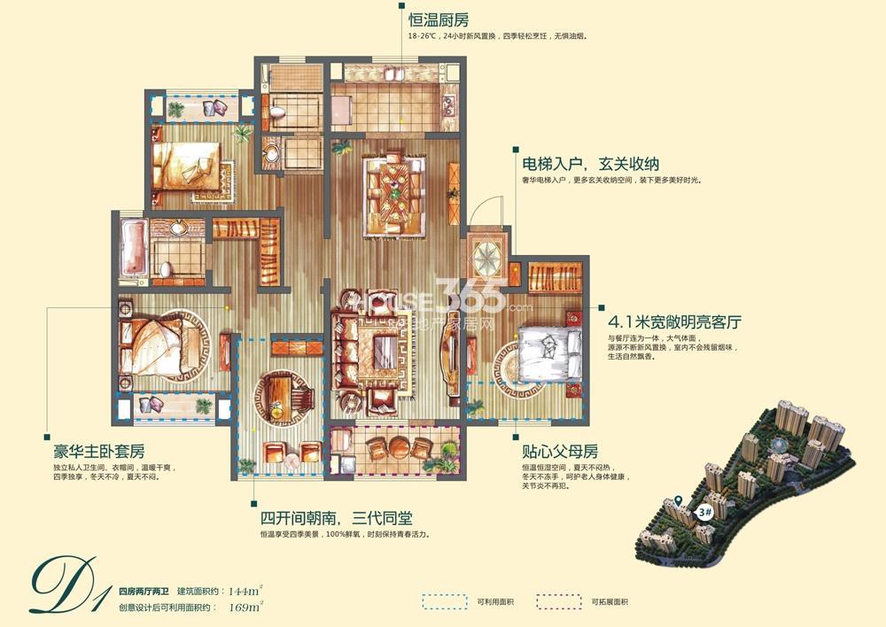 朗诗国泰城D1四房两厅两卫144平米