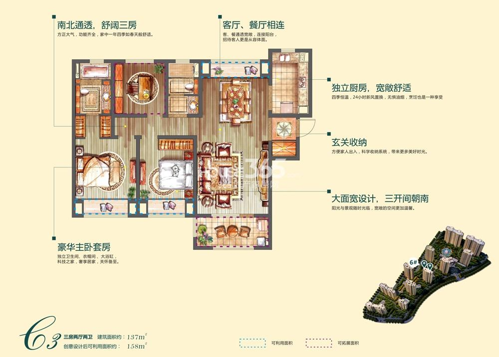 朗诗国泰城C3三房两厅两卫137平米