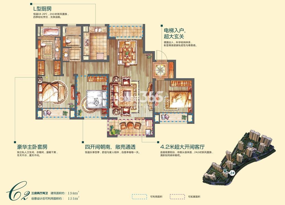朗诗国泰城C2三房两厅两卫134平米