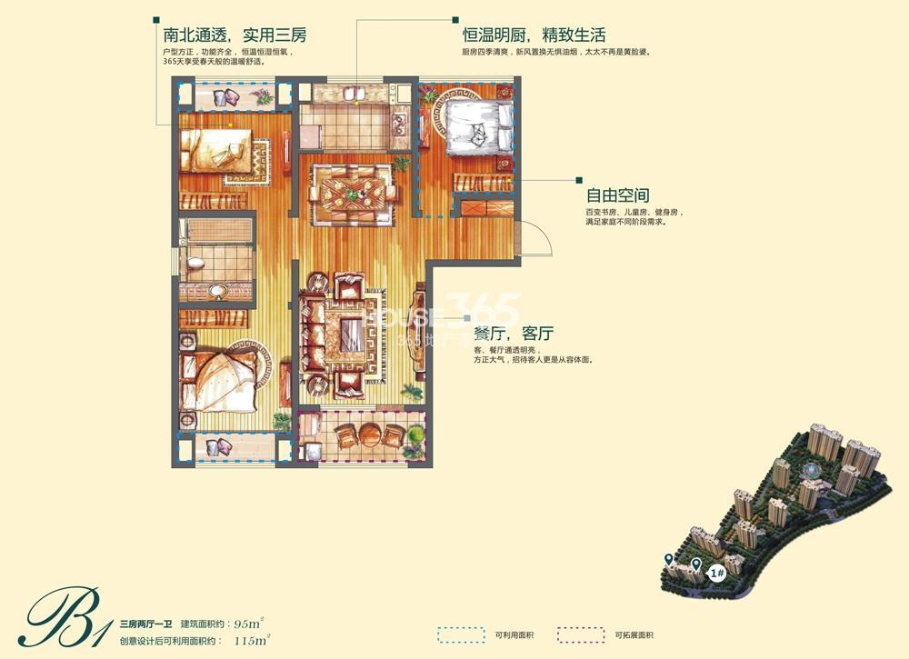 朗诗国泰城B1三房两厅一卫95平米