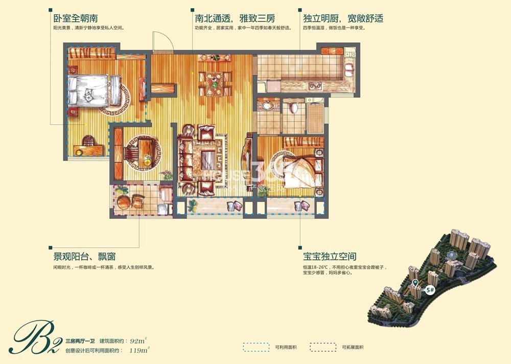 朗诗国泰城B2三房两厅一卫92平米