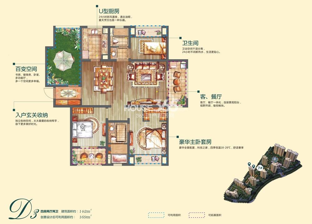 朗诗国泰城D3四房两厅两卫142平米