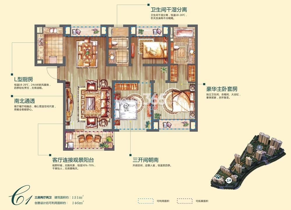 朗诗国泰城C1三房两厅两卫131平米
