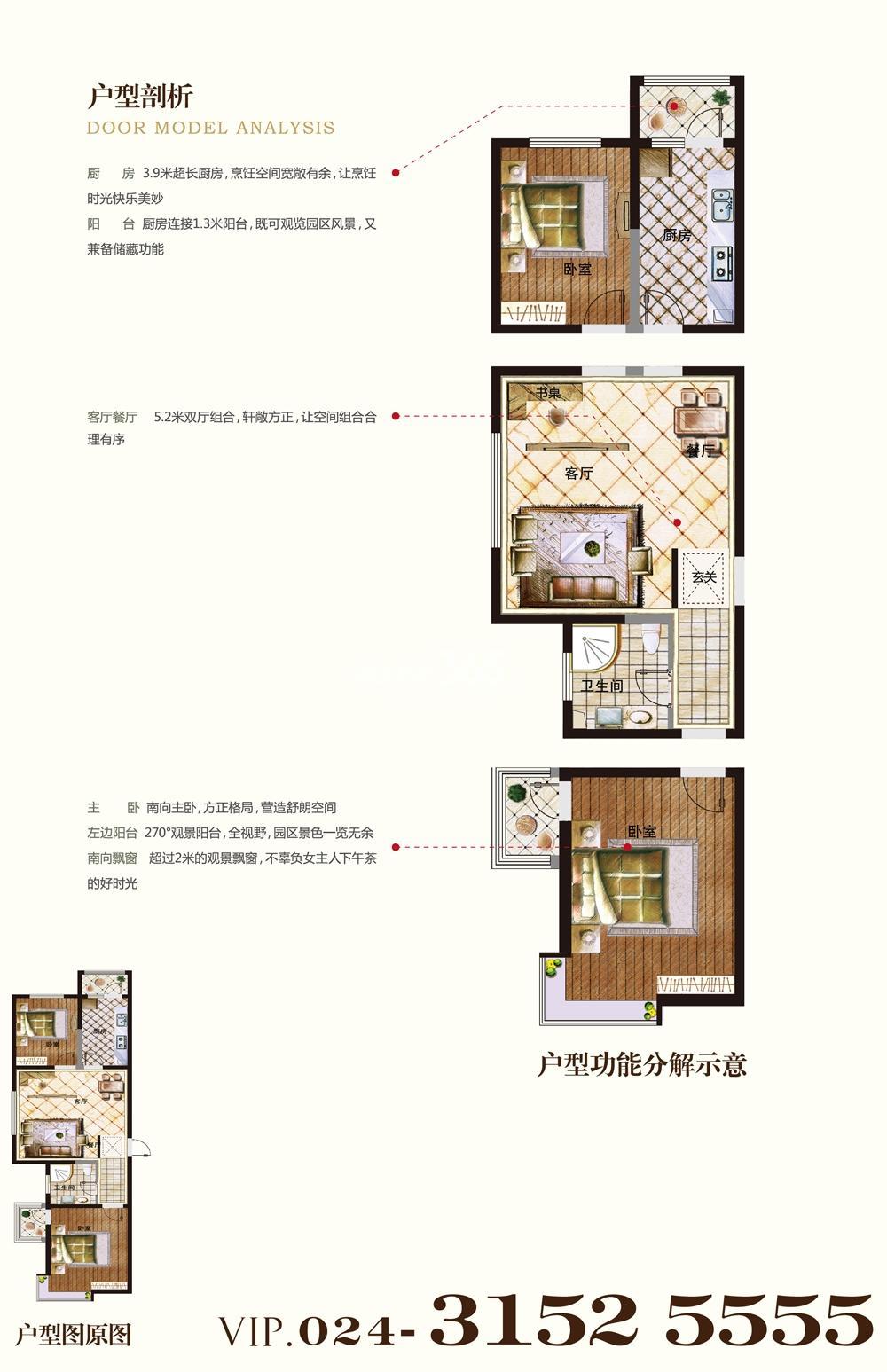 五矿紫晶御府两室两厅一卫106平米