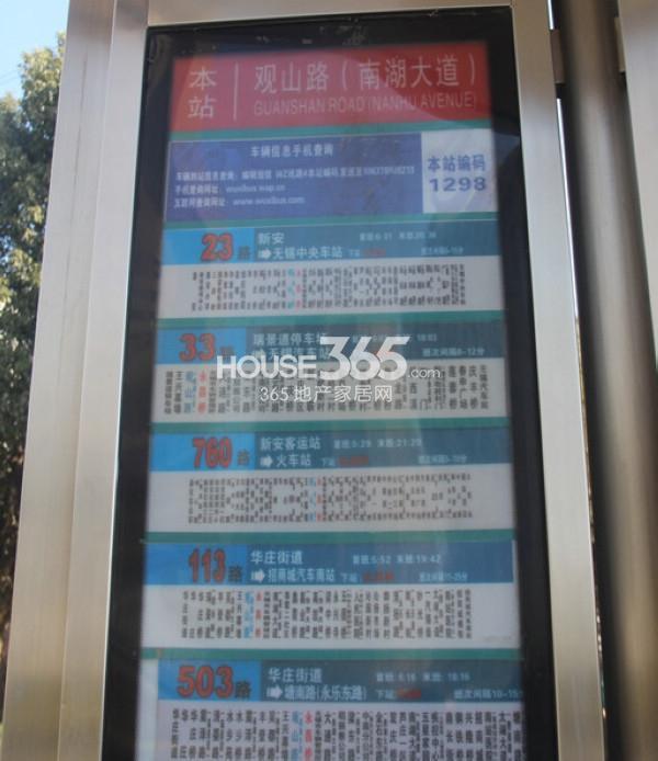 苏宁悦城周边公交站牌实景图(2014.4 摄)
